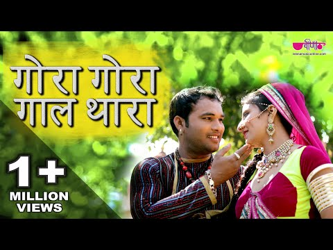 Gora Gora Gal - Rajasthani (marwari) Video Songs Full video