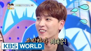MC Taejoon is shocked to hear what a 12-year-old has to say. [Hello Counselor / 2017.08.28]