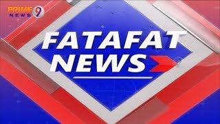 FATA FAT News - 18.07.2019   Today's Latest News Across The Globe   Prime9 News