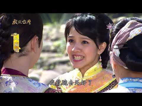台劇-戲說台灣-人面瘤-EP 04