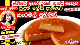 Easy caramel pudding by Apé Amma