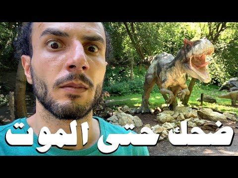 فورت نايت على الواقع .. عالم الديناصورات واشرس الحيوانات
