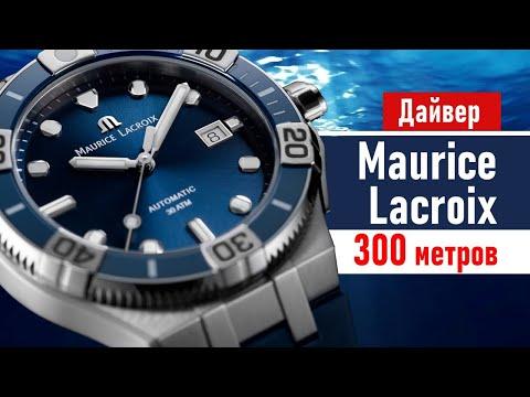 Maurice Lacroix Aikon Automatic Diver | обзор часов