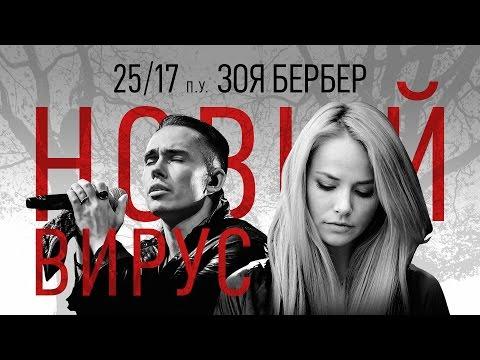 """25/17 п.у. Зоя Бербер """"Новый вирус"""""""