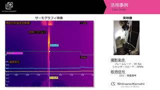 サーモグラフィ+データロガー 「金属引張試験(強度試験)」