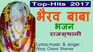 BHAIRAV BHAJAN-Devon me Dev Nirale|| YAMAHA psr i 455  भेरू बाबा   by Roopchand Sharma