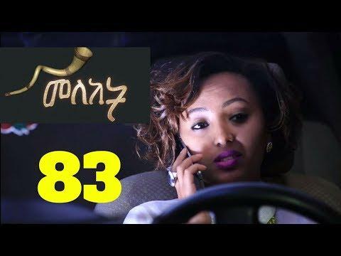 Meleket Drama መለከት - Episode 83