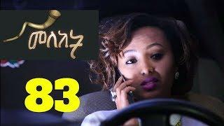 Meleket Drama - 83 (Ethiopian Drama)
