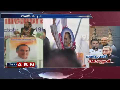 TPCC Chief Uttam Kumar Reddy Speech At Rajiv Gandhi sadbhavana Yatra | Charminar