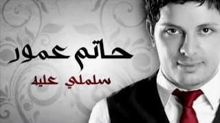 Hatim Ammor   Sellemli Alih  Officiel 2012