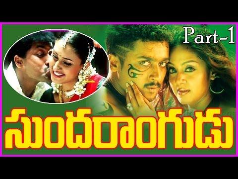 Sundarangudu    Telugu Full Length Movie Part-1    Surya . Jyothika
