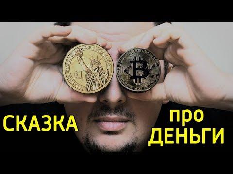 Реальная сказка про деньги и то как стать свободным и богатым – Главный принцип богатого человека