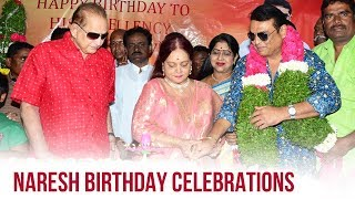 Actor Naresh Birthday Celebrations | Superstar Krishna | Vijaya Nirmala | Telugu FilmNagar