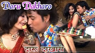 Hd Rajasthani Song Daaru  Dakharo  - Super Hit Songs 2016