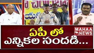 CM Chandrababu Naidu Also Speeds Up Election Process in AP | TS Heat Touches AP ? | IVR Analysis #3