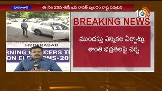 ముందస్తు ఎన్నికల శాంతి భద్రతలపై పోలీసులతో సమావేశం...| #TSEarlyElections | Police Security