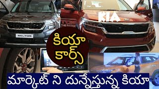 KIA Cars | kia cars Price | Kia cars Review | Interesting Facts About KIA Cars | Seltos | Jayamedia