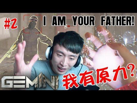 少女版黑武士?I AM YOUR MOTHER!!:Gemini Heroes Reborn #2