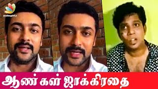 கற்பாவது, வெங்காயமாது : Suriya's Hard-hitting Emotional Speech on Pollachi Issue | Hot News