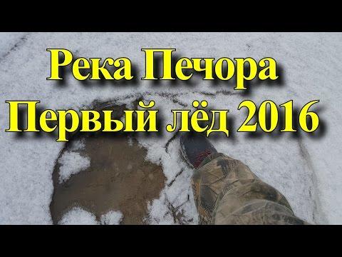 РЕКА ПЕЧОРА. ПЕРВЫЙ ЛЁД 2016. (на заметку рыбакам)