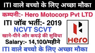 ITI जॉब भर्ती 2019 Salary 14,100/pm Hero Motocorp Pvt Ltd // Famous gyan