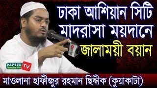 2/11/2017 Maulana Hafizur Rahman siddique (kuakata)Bangla Waz 2017