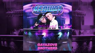 GAYAZOV$ BROTHER$ - ХЕДШОТ | Official Audio
