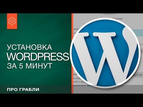 Wordpress №1: Установка CMS Wordpress (урок) / Tutorial: How to Install Wordpress to Hosting & Login
