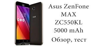 Asus ZenFone Max ZC550KL обзор, тест. Самый мощный аккумулятор.