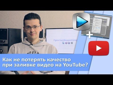 Как не потерять качество видео при заливке на YouTube?