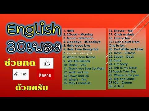 เพลงภาษาอังกฤษระดับประถมศึกษา 30 เพลง