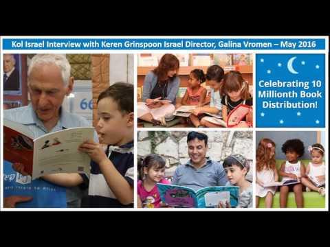 Kol Israel Radio interview with Galina Vromen