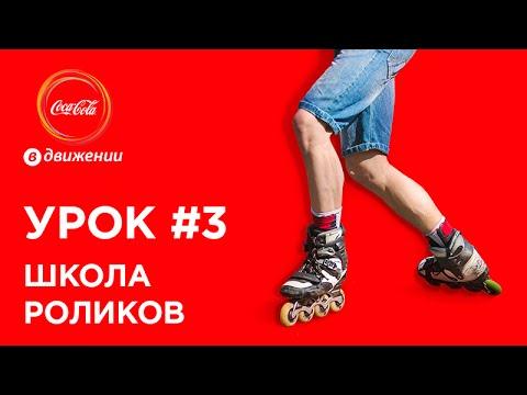 Три вида торможения на роликовых коньках | Школа роликов #3