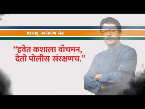 Maharashtra Navnirman Sena Ad Campaign For 2014 Assembly Elections video