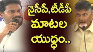 24న బంద్...మాటల యుద్ధం…| TDP Vs YCP | AP Special Status | Bhumana Karunakar Reddy
