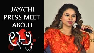 Jayathi Press Meet About  Lacchi Movie  | Jayathi, Tejdilip, Tejaswini | Eeswar