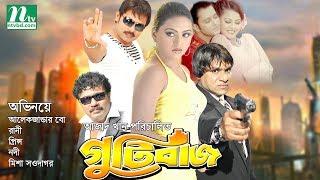 Popular Bangla Movie: Gotibaz, Alexander Bo & Rani, Super Hit Action Film