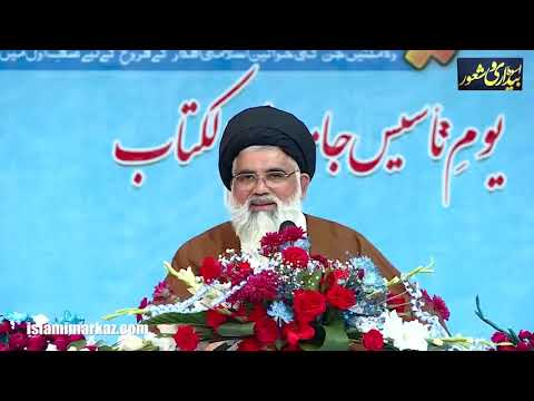 [Waee ,Shaoor] ka Maana | Ustad e Mohtaram Syed Jawad Naqvi