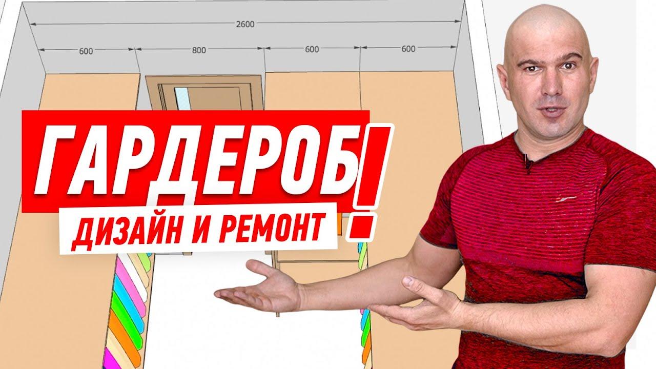 Как сделать гардеробную или кладовую? Мастер-класс Алексея Земскова