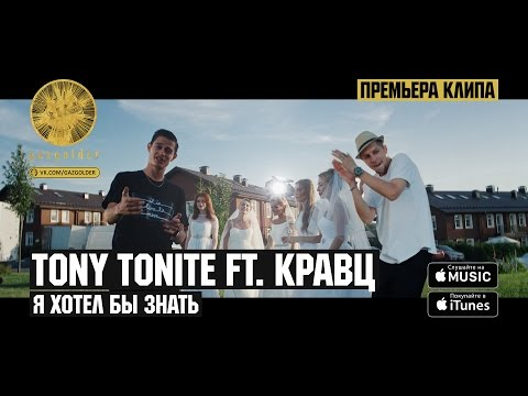 Tony TONITE - Я Хотел Бы Знать