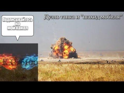 Поединок танка и автомобиля со взрывчаткой | | Duel and a mobile bomb | | مبارزة وقنبلة المحمول