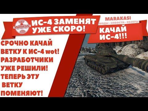 СРОЧНО КАЧАЙ ВЕТКУ К ИС-4 wot! РАЗРАБОТЧИКИ УЖЕ РЕШИЛИ! ТЕПЕРЬ ЭТУ ВЕТКУ ПОМЕНЯЮТ! World of Tanks