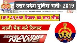 up police 49568 result,upp 49568 result जारी,upp 49568 latest news,उ. प्र. पुलिस 49568 रिजल्ट
