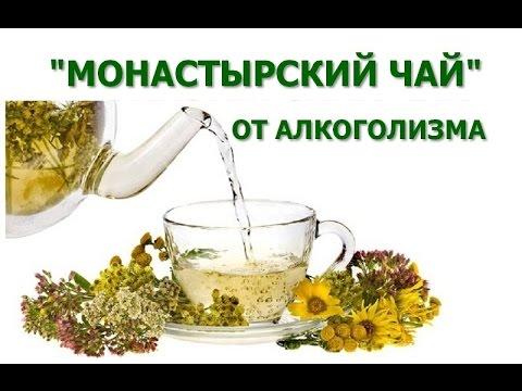 Монастырской чай алкоголизма