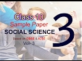 Class 10 Social Science Sample Paper 3  Class 10 sample papers thumbnail