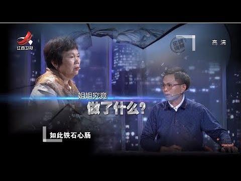 中國-金牌調解-20181116-姐弟不顧14養育情成仇人金錢無法替代點滴關懷