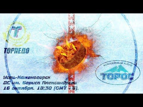 16.10.2017 | «Торпедо» – «Торос» 5-1