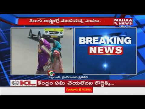 బాబోయ్ ఎండలు : Public Facing High Temperature In Telugu States | Mahaa News