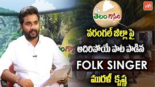 Singer Murali Krishna Song On Warangal Culture | Latest Telangana Folk Songs | Telanganam