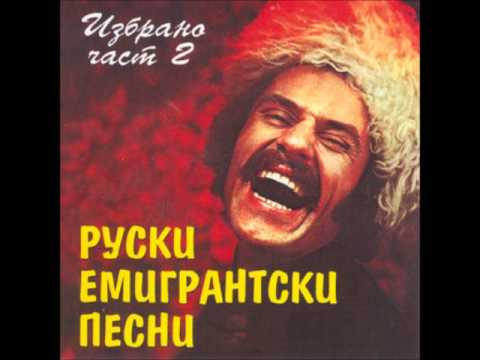Таганка - Руски емигрантски песни 2